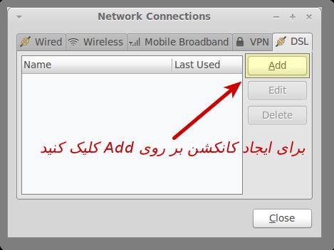 اضافه کردن یک اتصال جدید از نوع DSL