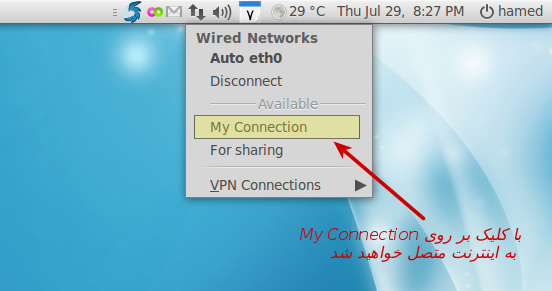 انتخاب اتصال ساخته شده برای اتصال به اینترنت ADSL