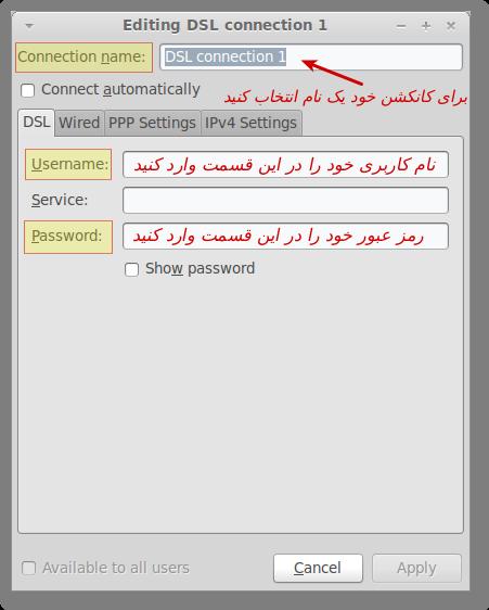 وارد کردن اطلاعات حساب DSL