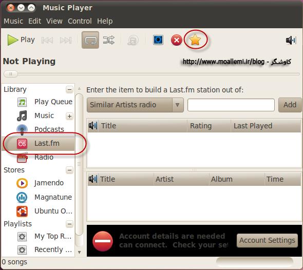 محیط نرمافزار Rhythmbox و پشتیبانی از last.fm