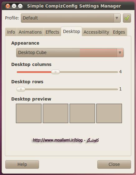 تنظیمات Desktop در اوبونتو