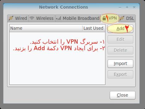 انتخاب بخش VPN