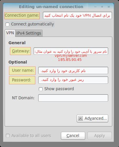 وارد کردن اطلاعات اتصال VPN