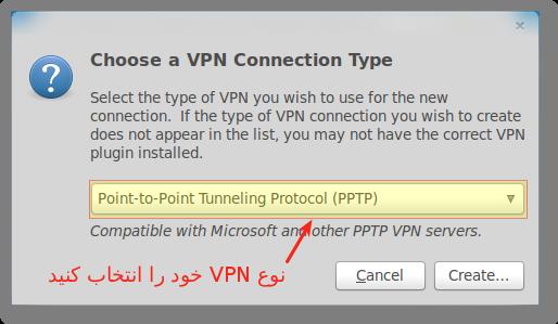 انتخاب نوع VPN برای اتصال